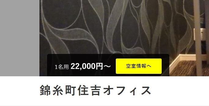 レンタルオフィス BIZcircle 錦糸町住吉