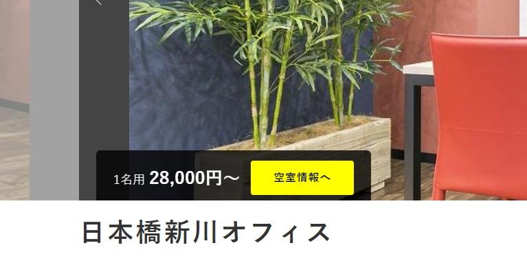 レンタルオフィス BIZcircle 日本橋新川