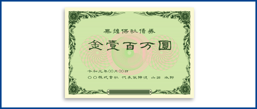 私募債のイメージ画像
