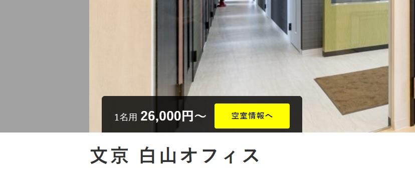 レンタルオフィス BIZcomfort 文京白山