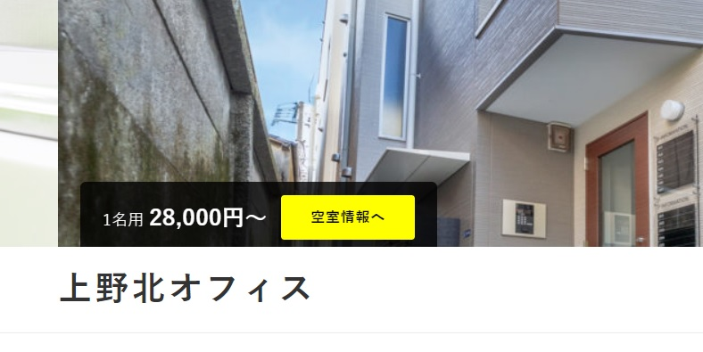 レンタルオフィス BIZcircle 上野北