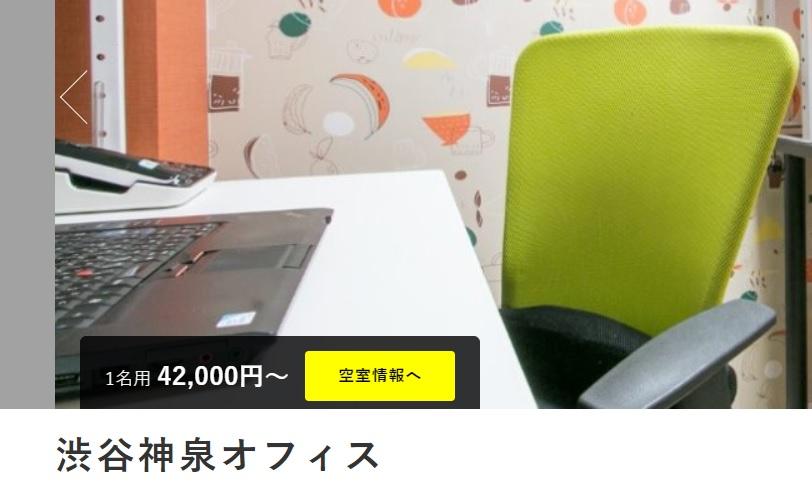 レンタルオフィス BIZcircle 渋谷神泉