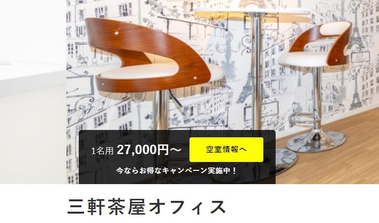 レンタルオフィス BIZcircle 三軒茶屋