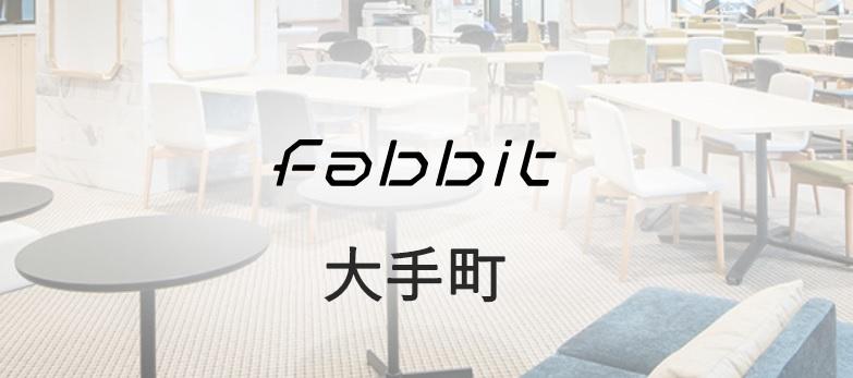 レンタルオフィス fabbit 大手町