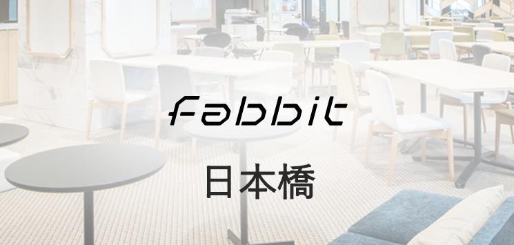 レンタルオフィス fabbit 日本橋
