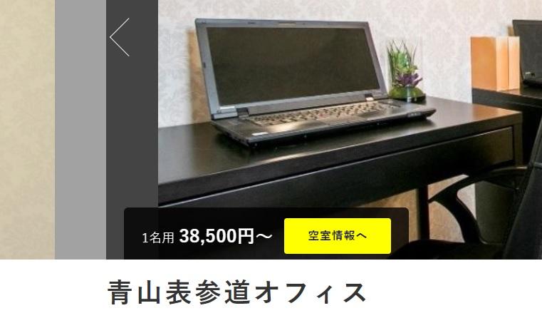 レンタルオフィス BIZcircle 青山表参道