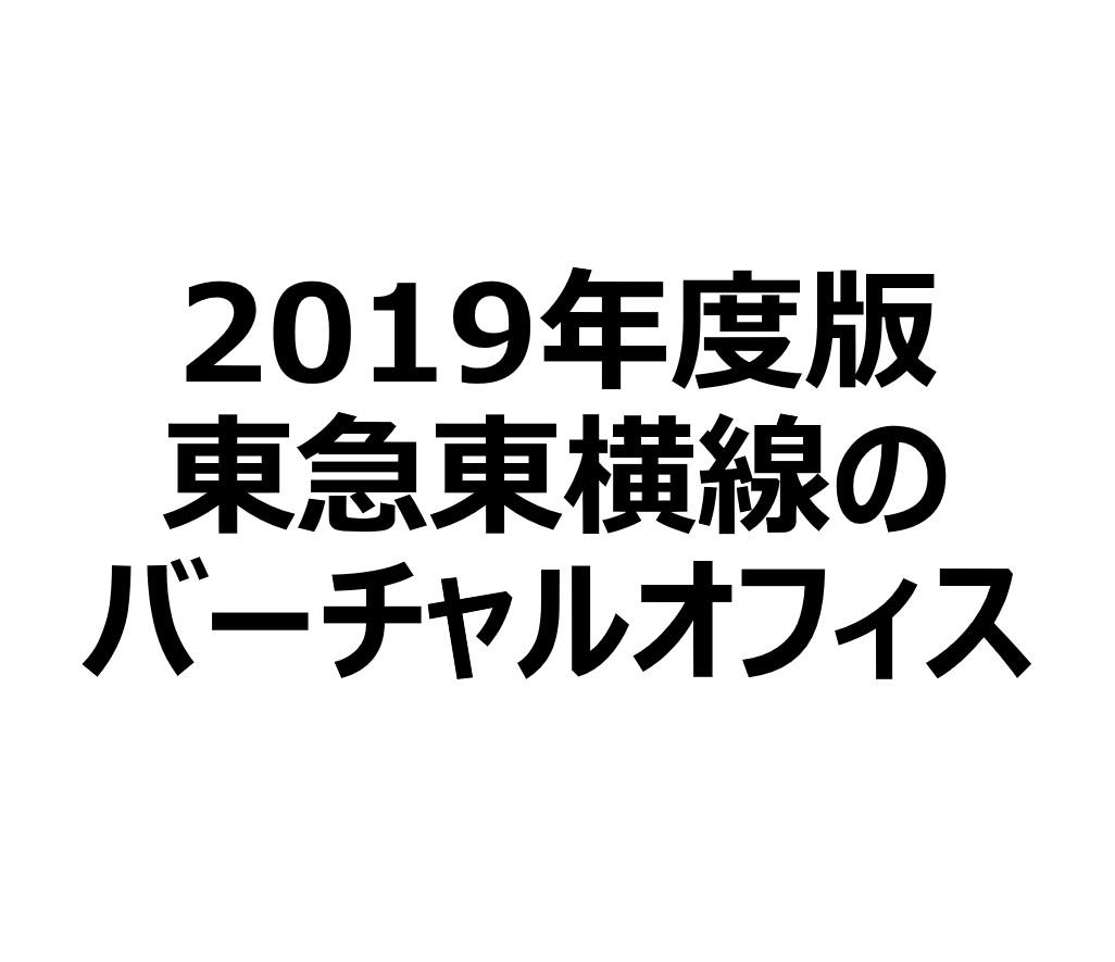2019年度版東急東横線のバーチャルオフィス