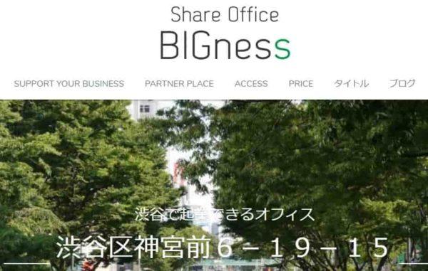 シェアオフィス BIGness
