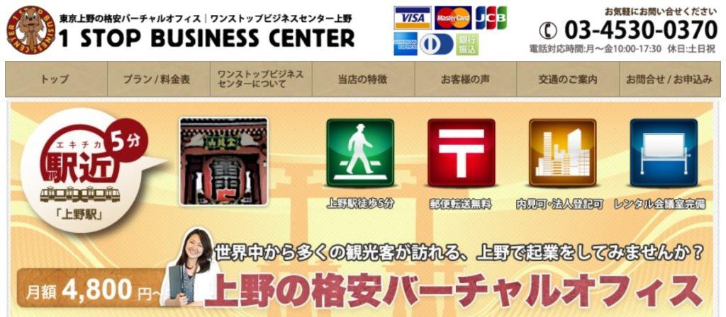 バーチャルオフィス ワンストップビジネスセンター上野