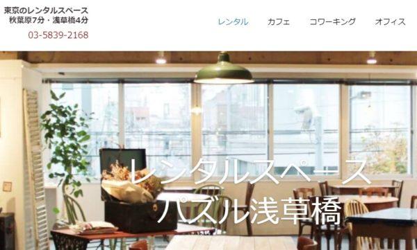 レンタルオフィス パズル浅草橋