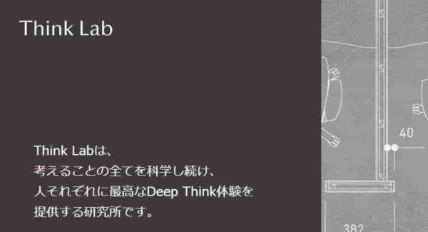 シェアオフィス thinklab
