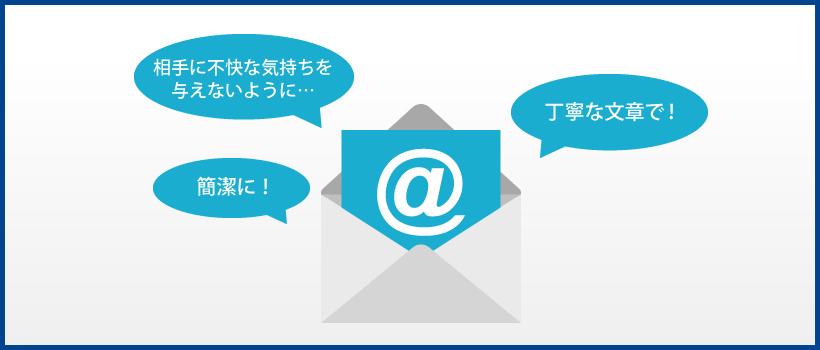 お断りメールの例文2選