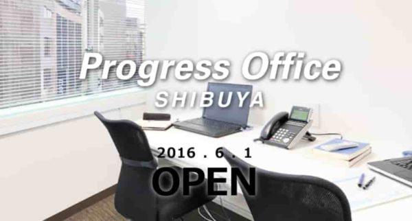シェアオフィス progressoffice
