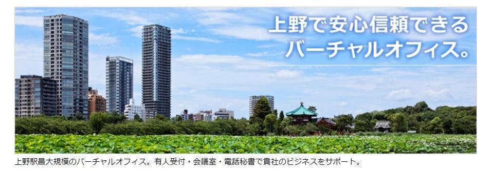 バーチャルオフィス インスクエア上野