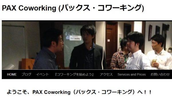 コワーキングスペース paxcowrking