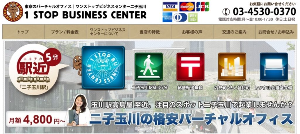 バーチャルオフィス ワンストップビジネスセンター二子玉川