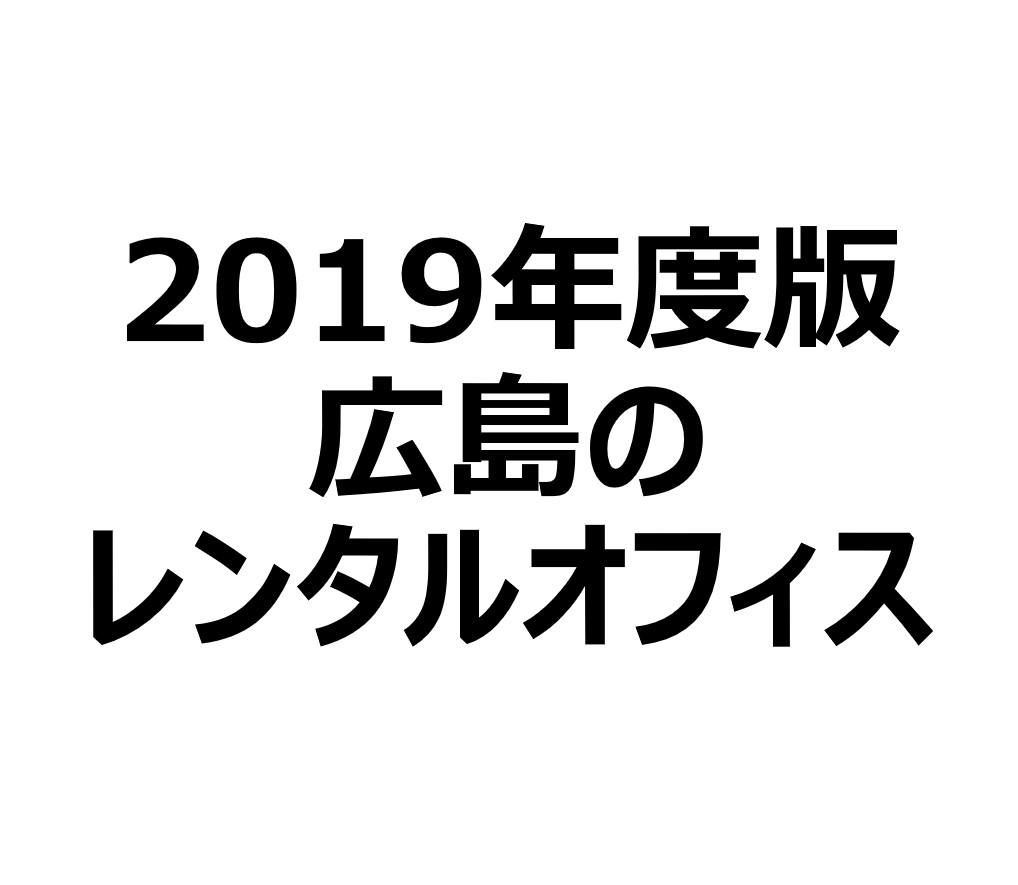 2019年度版広島のレンタルオフィス