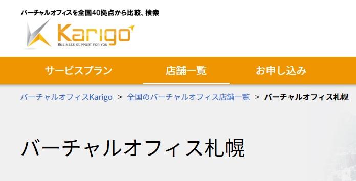 バーチャルオフィス karigo 札幌