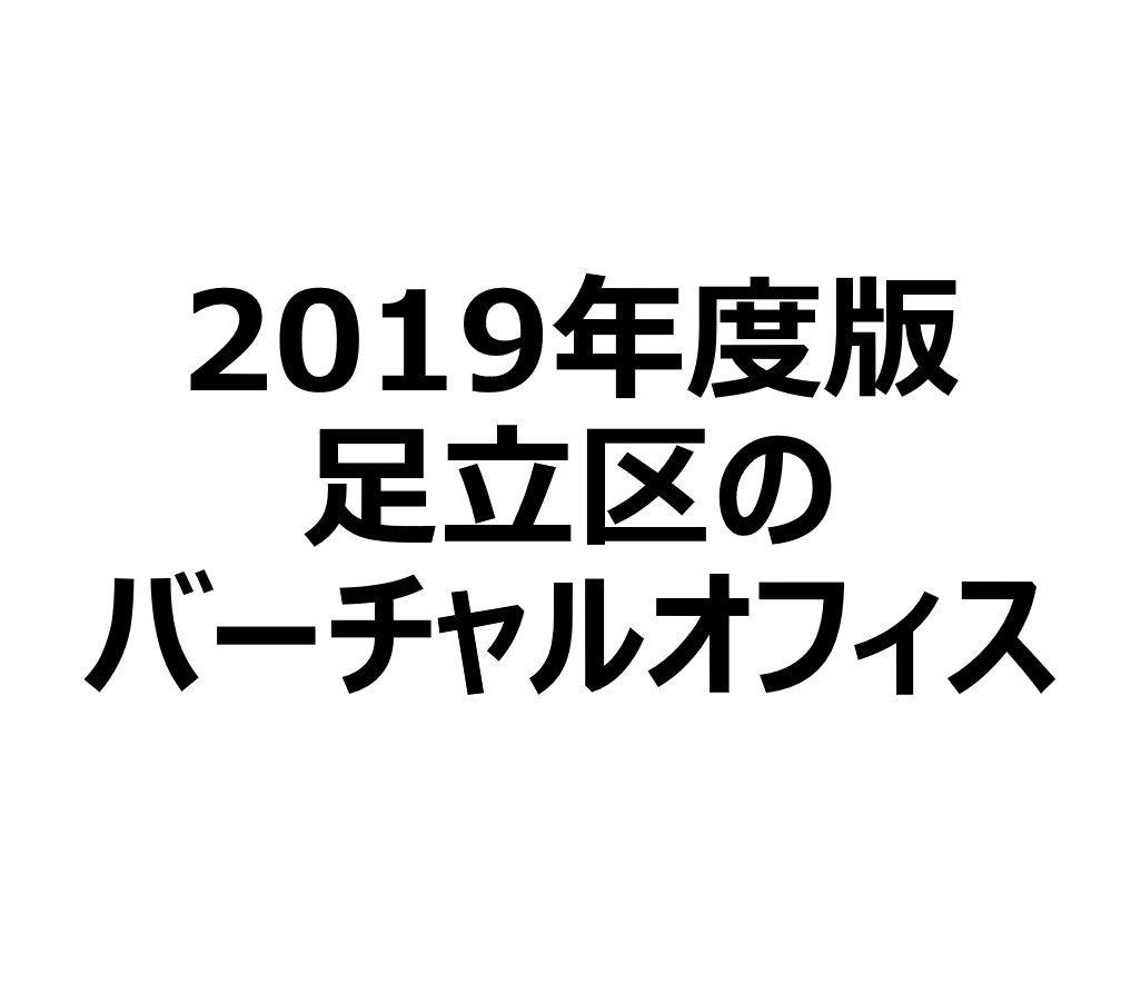 2019年度版足立区のバーチャルオフィス