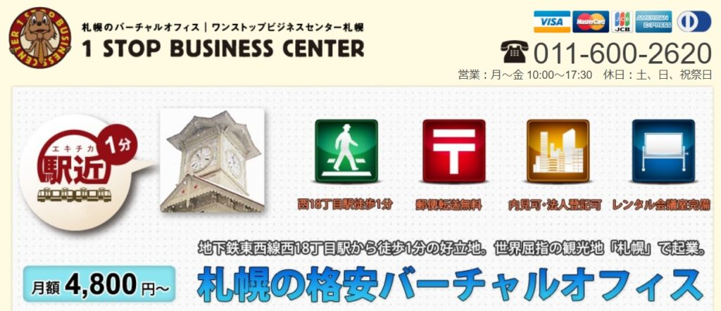 バーチャルオフィス ワンストップビジネスセンター 札幌