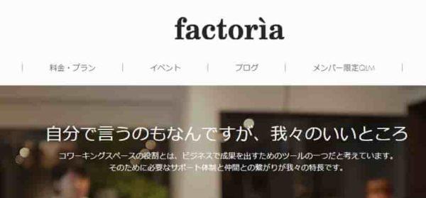 シェアオフィス factoria