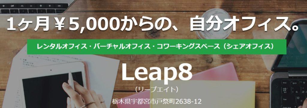 バーチャルオフィス Leap8
