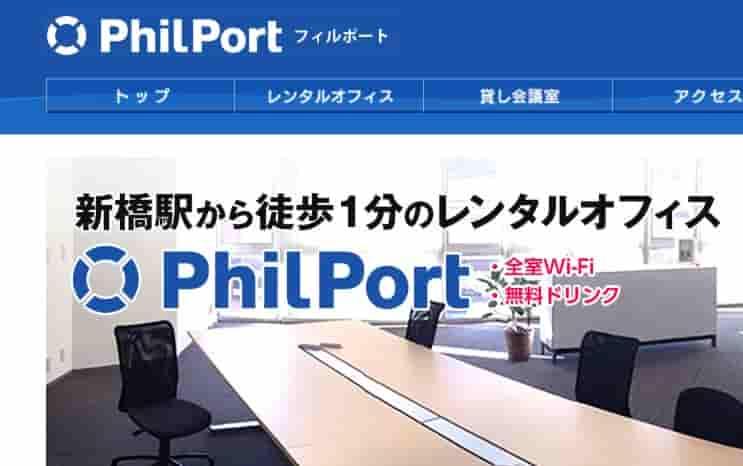 シェアオフィス philport