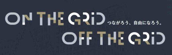 シェアオフィス grid