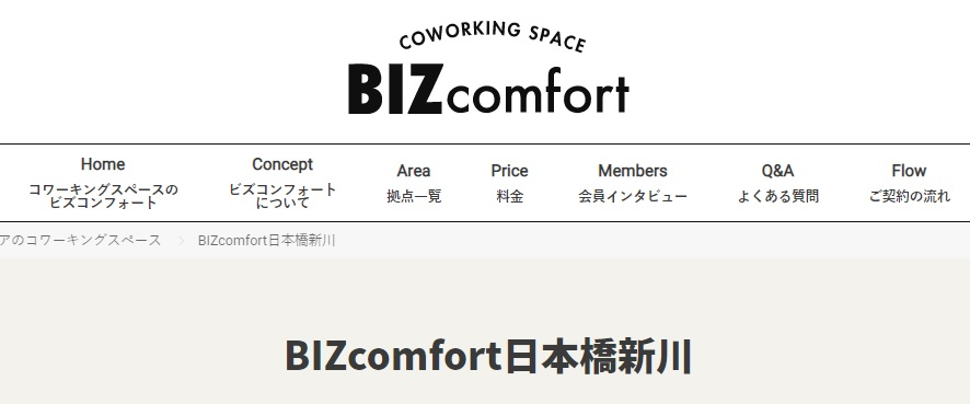 コワーキングスペース bizcomfort 日本橋新川