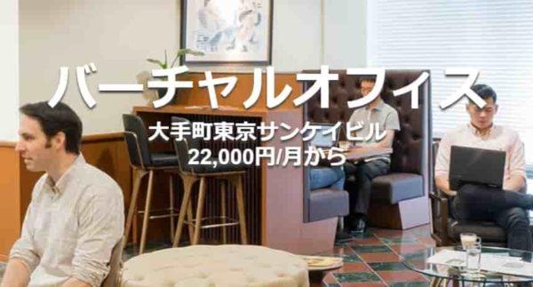 バーチャルオフィス サーブコープ大手町東京サンケイビル