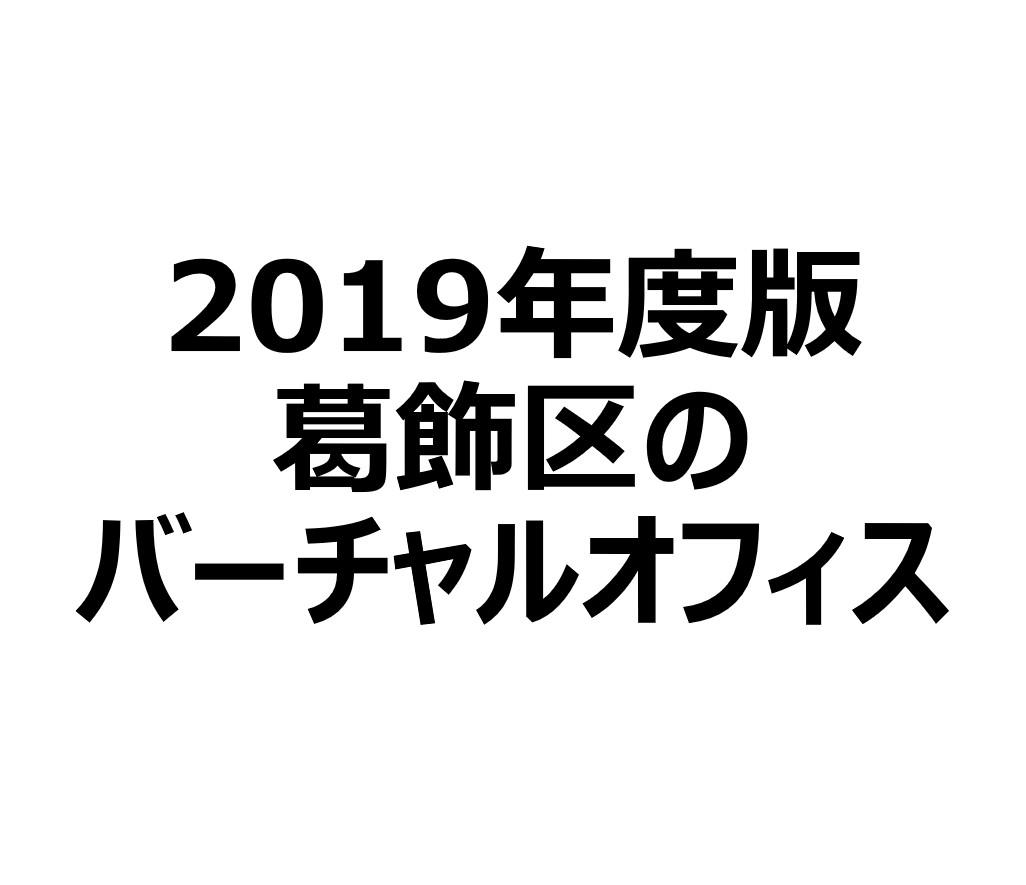 2019年度版葛飾区のバーチャルオフィス