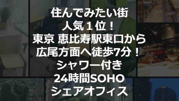 シェアオフィス soho24
