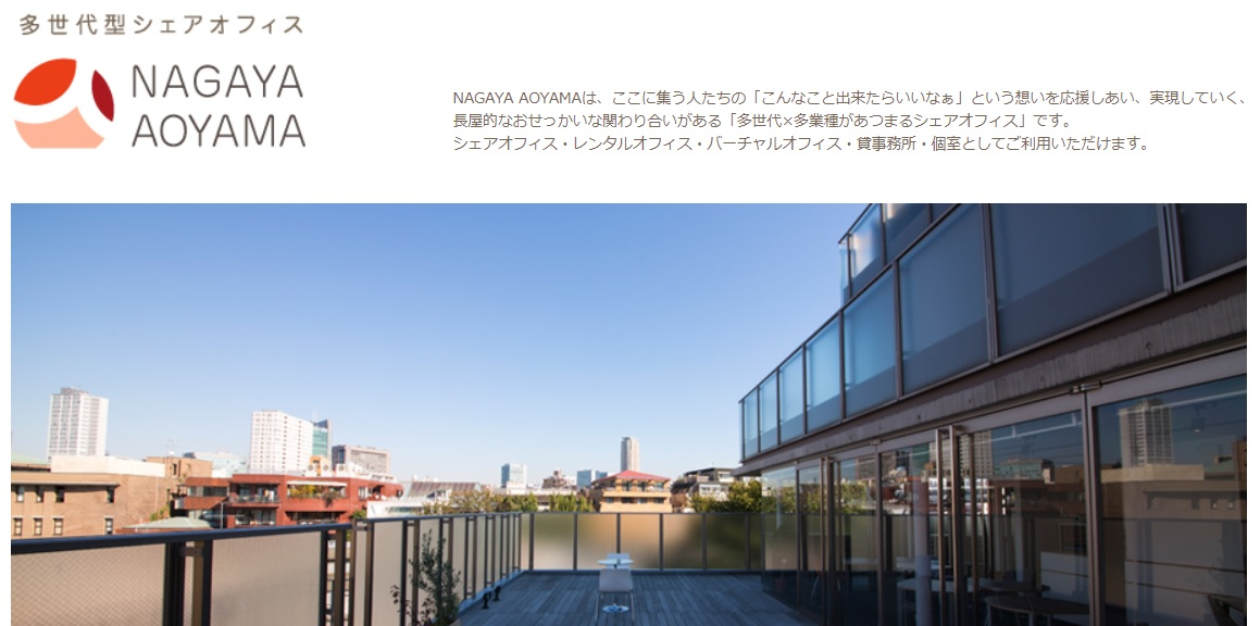 シェアオフィス nagayaaoyama