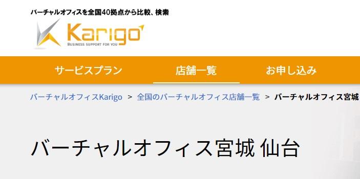 バーチャルオフィス karigo 仙台