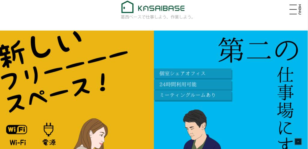 シェアオフィス東京(KASAIBASE)