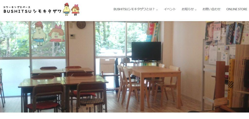 コワーキングスペース BUSHITSUシモキタザワ