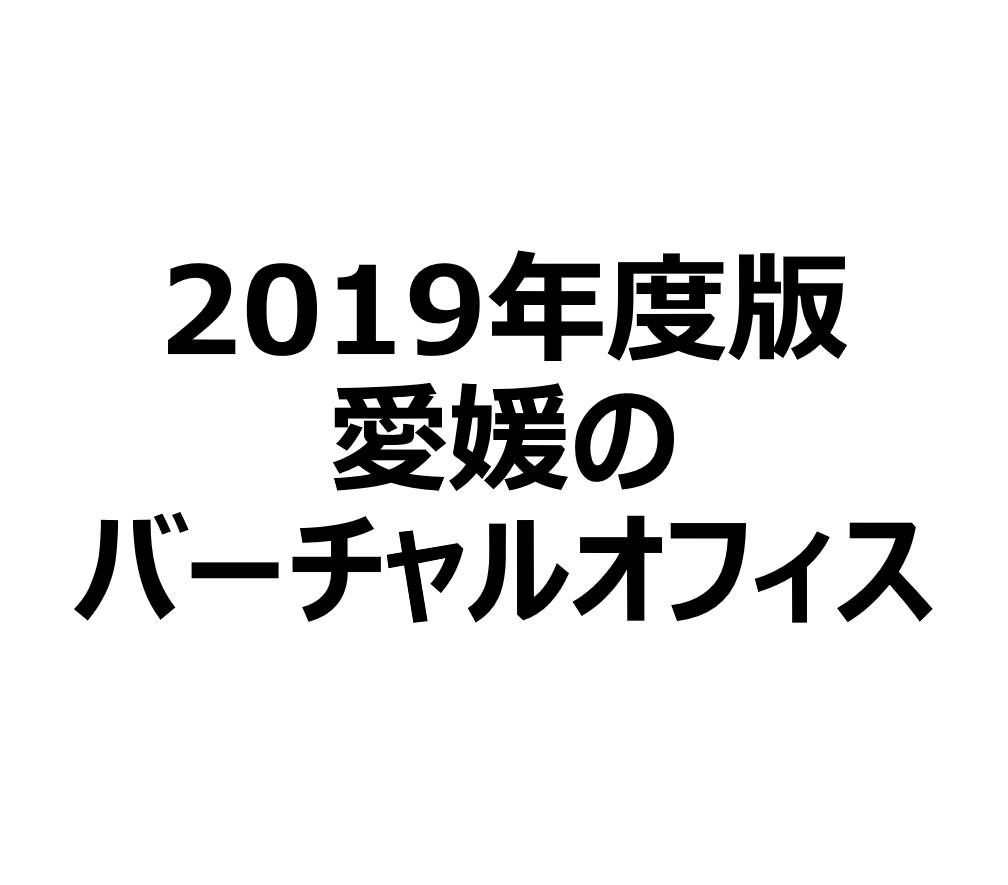 2019年度版愛媛のバーチャルオフィス