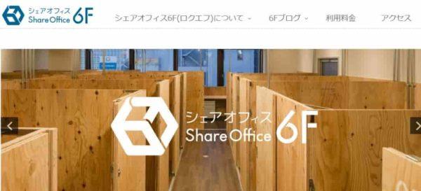シェアオフィス 6F
