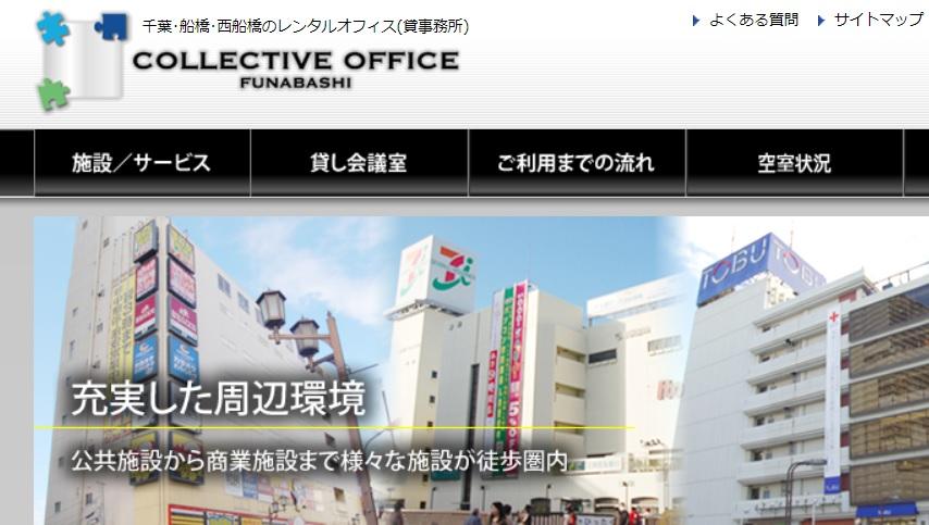 レンタルオフィス COLLECTIVEOFFICE FUNABASHI