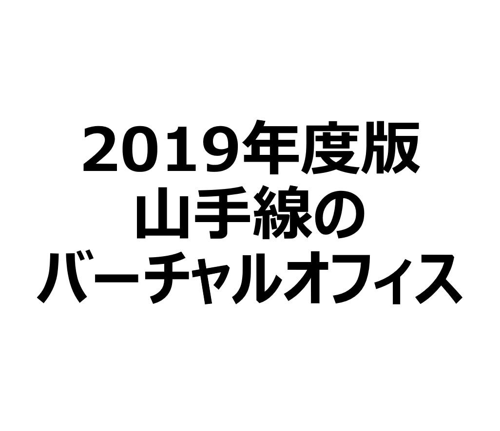 2019年度版山手線のバーチャルオフィス