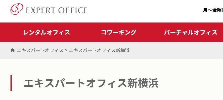 レンタルオフィス expertoffice 新横浜