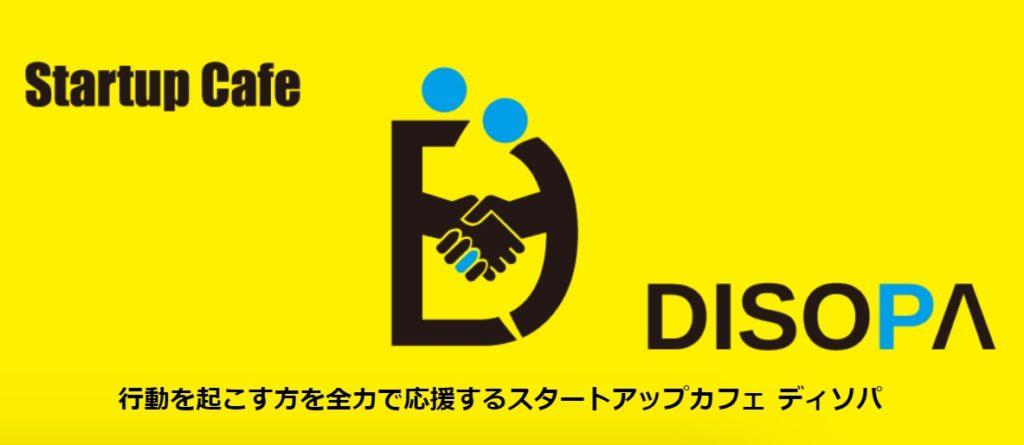コワーキングスペース DISOPA