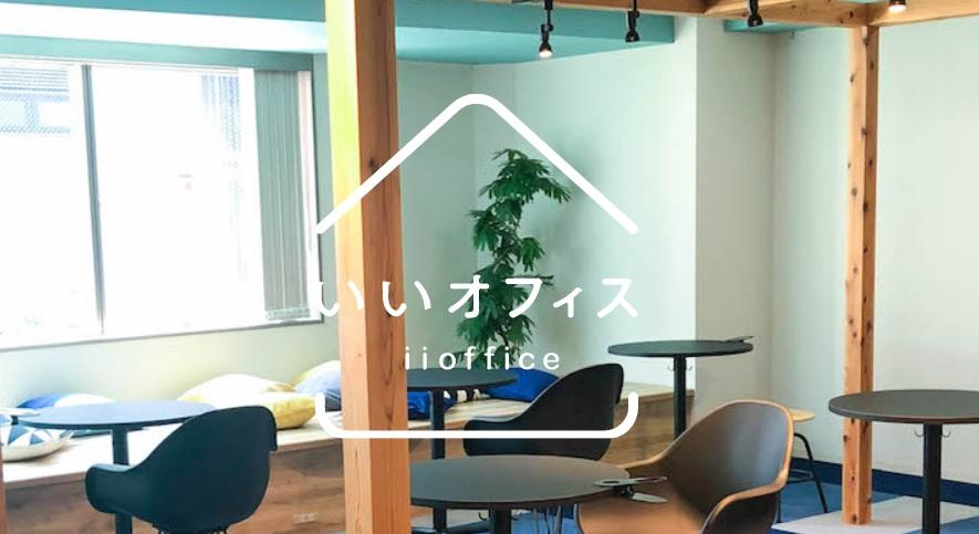 シェアオフィス いいオフィス 浜松町