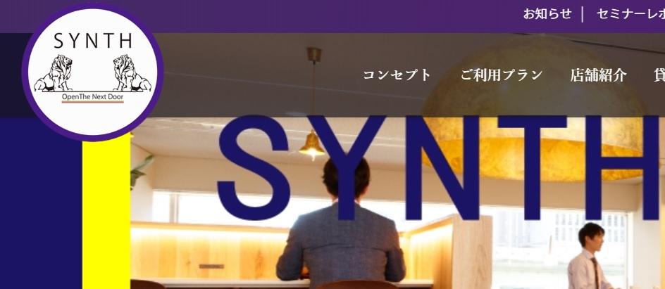 バーチャルオフィス SYNTH