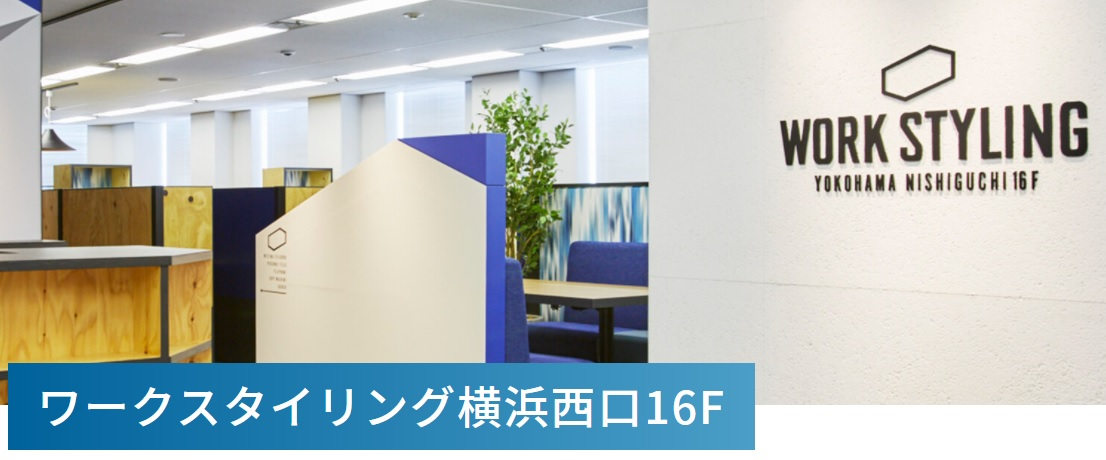 シェアオフィス ワークスタイリング横浜西口16F