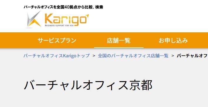 バーチャルオフィス karigo 京都