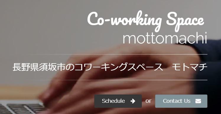 コワーキングスペース mottomachi