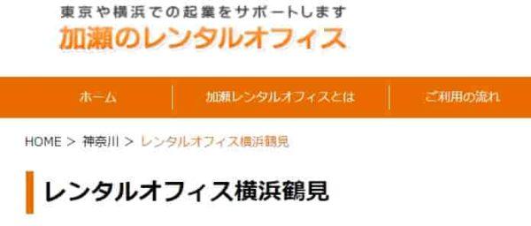 バーチャルオフィス 加瀬横浜鶴見