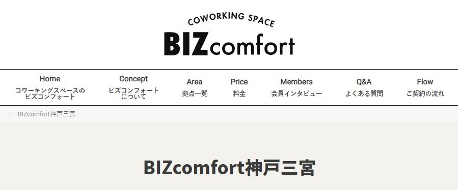 コワーキングスペース bizcomfort神戸三宮