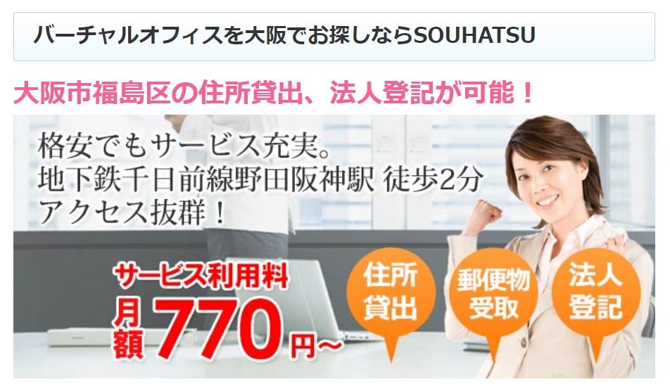 バーチャルオフィス SOUHATSU大阪
